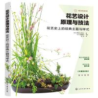 现货正版 花艺设计原理与技法花艺史上的经典主题与样式 花艺设计技法花艺设计原理 基础花艺设计工具书花艺设计技巧色彩搭配