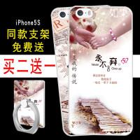 【包邮】苹果 IPHONE5S手机壳 iPhone5s保护壳 苹果iPhone5s/se硅胶全包软套防摔外壳男女款潮