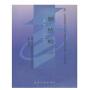 【正版】自考教材 02442 2442钢结构 钟善桐 2005年版 武汉大学出版社