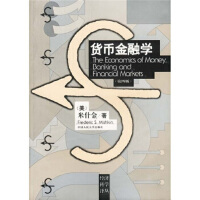 【二手书8成新】:货币金融学(第4版 米什金 中国人民大学出版社