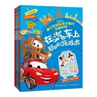 迪士尼欢乐亲子旅行主题系列 套装4册儿童益智手工游戏书籍 3-6岁儿童读物创意手工书 儿童亲子阅读迪士尼经典动画形象旅