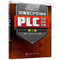 正版 欧姆龙CP1H系列PLC完全自学手册 第二版 欧姆龙plc教程书籍 欧姆龙PLC安装维护与系统设计 plc编程入