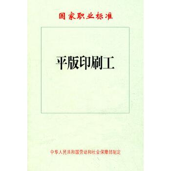 平版印刷工—国家职业标准