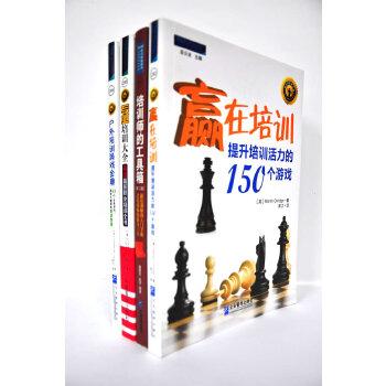 职业培训:(赢在培训+培训师的工具箱(第二版)+专业培训大全+户外培训游戏金典)套装书