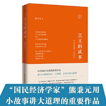 正义的成本(pdf+txt+epub+azw3+mobi电子书在线阅读下载)