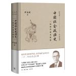 中国社会政治史・三国两晋南北朝卷