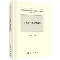 20世纪以来国外学者宋史研究论著集成:1900-2010 日本编・桑原骘藏卷