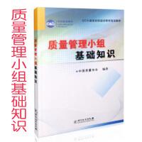 ZJ-QC小组活动初级诊断师培训教材:质量管理小组基础知识9787502633394中国质量协会中国计量出版社