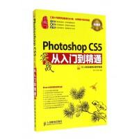 Photoshop CS5实战从入门到精通(附光盘超值版)