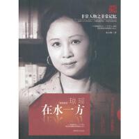 【正版二手书9成新左右】在水一方:琼瑶 史玉根 湖南师范大学出版社
