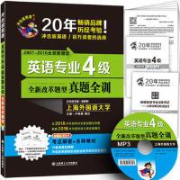 (2017)冲击波英语 英语专业4级真题全训