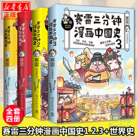 【全套4册】赛雷三分钟漫画中国史1 2 3+漫画世界史 塞雷三分钟中国史幽默风趣历史故事书漫画书籍 中小学生课外阅读书籍