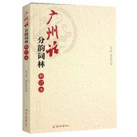广州话分韵词林(新增订本)