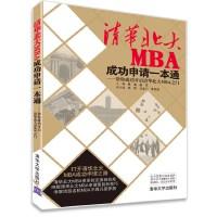 清华北大MBA成功申请一本通――帮你成功开启清华北大MBA之门