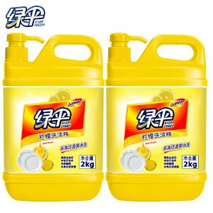 绿伞洗洁精2kg*2瓶柠檬香洗涤灵 洗碗剂洗涤剂 家用去油洗涤剂