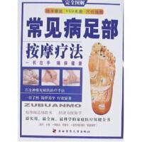 【二手书8成新】常见病足部按摩疗法(附挂图+V 小兵 9787810864060