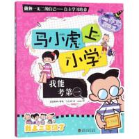 正版书籍 9787307122390 我能考/马小虎上小学 马小虎,okiki 绘 武汉大学出版社