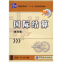 【二手旧书8成新】国际结算(第四版) 苏宗祥,徐捷 9787504948281 中国金融出版社