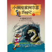 小探险家阿尔菲历险记3――大蟒蛇的牙 (英)杰拉尔德.豪 9787512704473