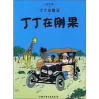 中国少儿:新版丁丁历险记――丁丁在刚果(第1集)(小16开)