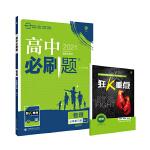 理想树2021版高中必刷题 物理必修第三册 RJ人教版 适用新教材 配同步讲解狂K重点
