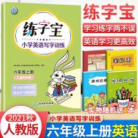 练字宝小学英语写字训练六年级上册 人教PEP版英语字帖