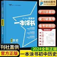 一本涂书初中历史 七八九年级通用 2021版