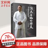 顶天立地的功夫 中国文联出版社