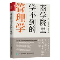 商学院里学不到的管理学 管理学理论知识书籍 战略管理管理学 企业管理项目业务管理 MBA管理法则商务管理书籍