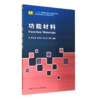 功能材料/材料科学研究与工程技术系列