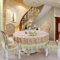 【支持礼品卡支付】桌布茶几餐桌布椅套椅垫套装长方形圆形圆桌布欧式田园台布餐桌垫布艺