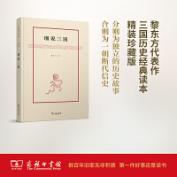 细说三国(黎东方作品)