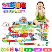儿童益智DIY组装过家家玩具大型轨道汽车拼装停车场玩具模型