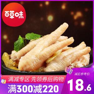 第2件9.9【百草味-泡椒凤爪160gX2袋】香辣零食鸡肉鸡爪四川特产小包装