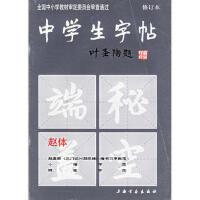 中学生字帖 本社 9787805125602