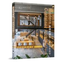 [二手旧书9成新],移动的建筑――摩登集装箱,艾丹・哈特,齐梦涵,9787549586950,广西师范大学出版社