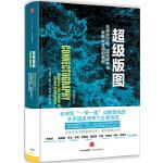 超级版图:全球供应链、超级城市与新商业文明的崛起(跨年演讲推荐图书)