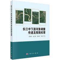 长江中下游河势调整传递及阻隔机理