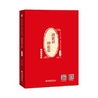 胡震讲理论法.讲义卷 9787513660297 中国经济出版社 胡震