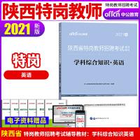中公教育2021陕西省特岗教师招聘考试教材:学科综合知识英语