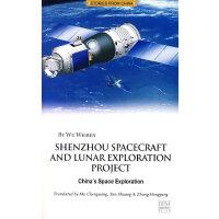 神舟飞船和探月工程(英)