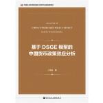 基于DSGE模型的中国货币政策效应分析