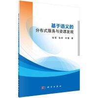 基于语义的分布式服务与资源发现