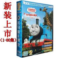 托马斯和朋友 10dvd 高清全集正版动画片 小火车光盘 中英文双语