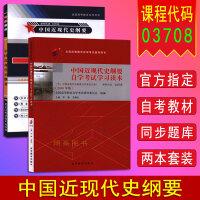 备考2021 自考03708 3708 中国近现代史纲要 自考教材+一考通题库辅导 2本套装
