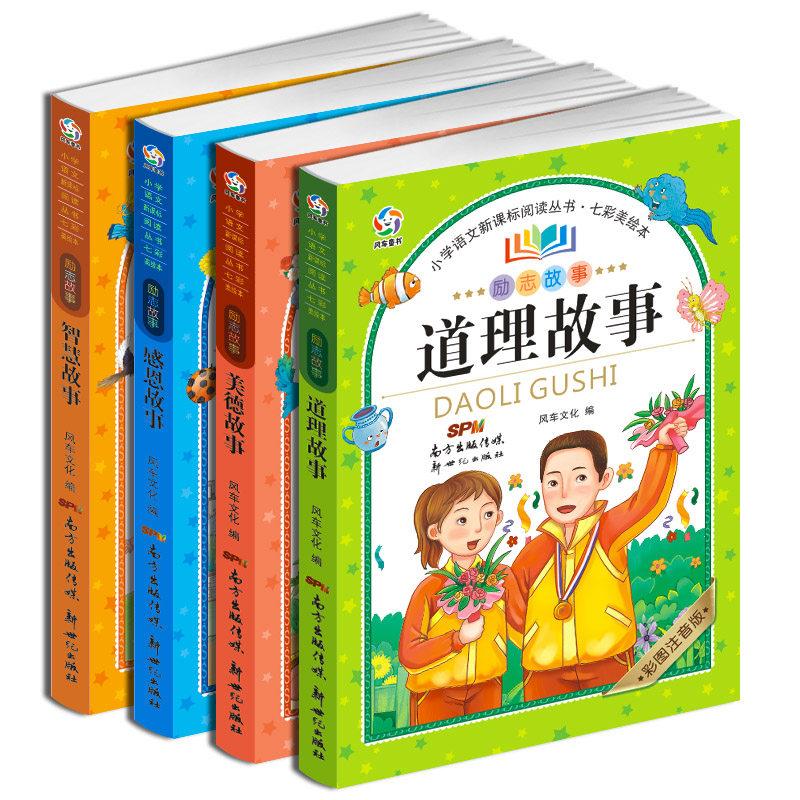 一年级二三年级必读小学生课外阅读书籍儿童读物少正能量读物 传递真图片