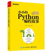 小小的Python编程故事 Python编程零基础入门书籍书 程序设计算法中小学生儿童游戏编程书籍
