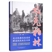 二战经典战役系列丛书:攻克柏林(图文版) 白隼 9787547050224