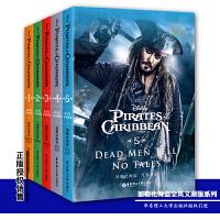正版现货 加勒比海盗英文原版套装共5本 黑珍珠号的诅咒+聚魂棺+世界的尽头+惊涛怪浪+死无对证