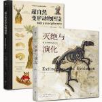 正版共2册 超自然变形动物图鉴+灭绝与演化:化石中的生命全史 物种和它们的生存绝技生命演化灭绝 自然课外阅读科普知识读